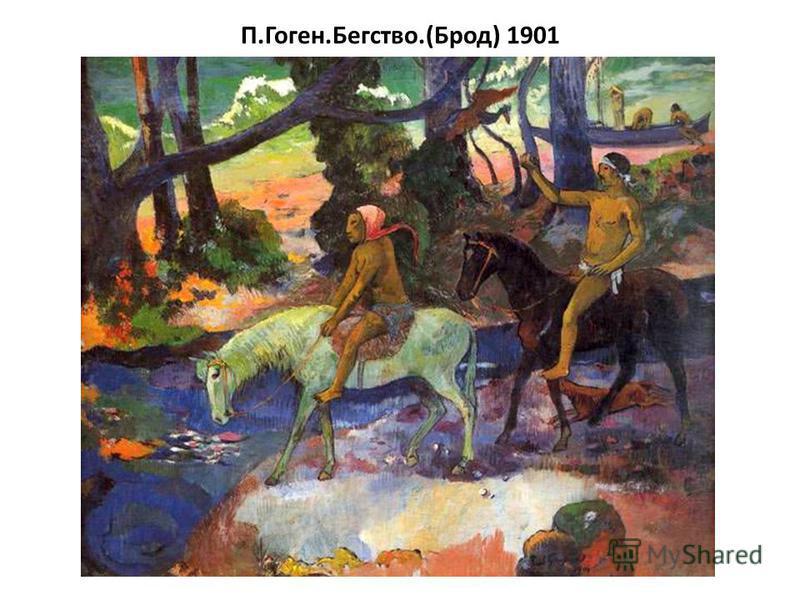 П.Гоген.Бегство.(Брод) 1901