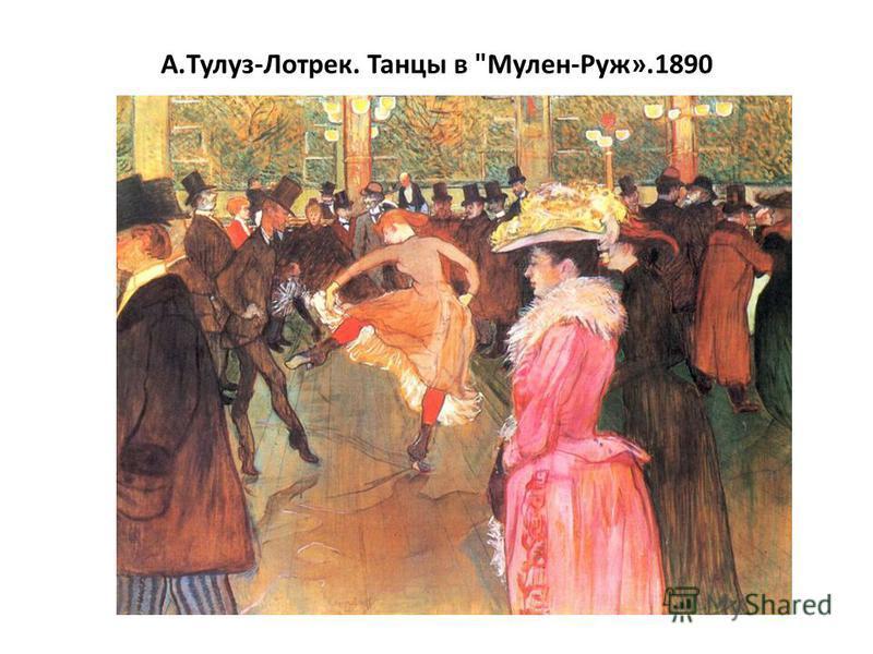 А.Тулуз-Лотрек. Танцы в Мулен-Руж».1890