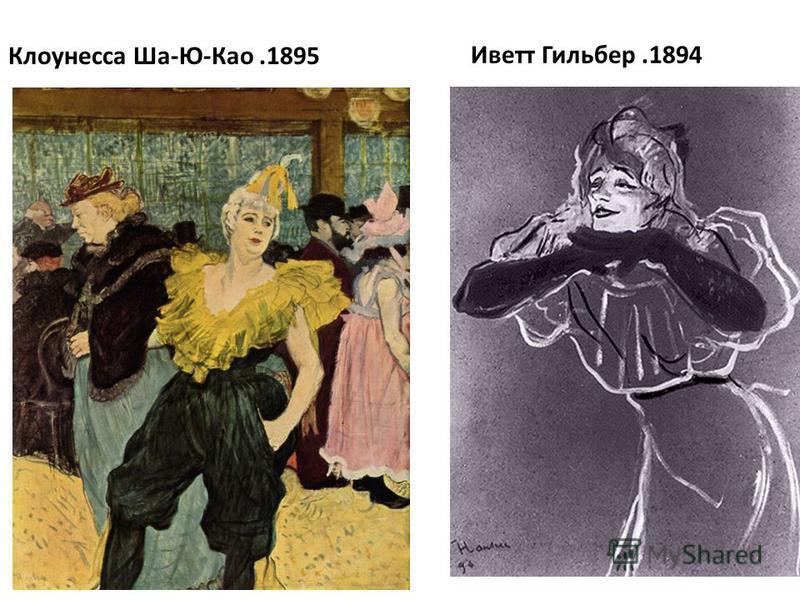 Клоунесса Ша-Ю-Као.1895 Иветт Гильбер.1894