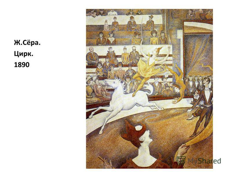 Ж.Сёра. Цирк. 1890