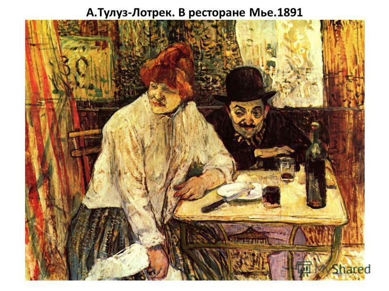 А.Тулуз-Лотрек. В ресторане Мье.1891