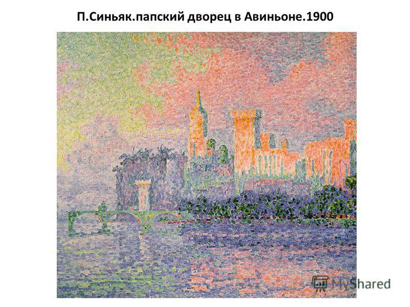 П.Синьяк.папский дворец в Авиньоне.1900