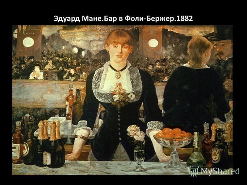 Эдуард Мане.Бар в Фоли-Бержер.1882