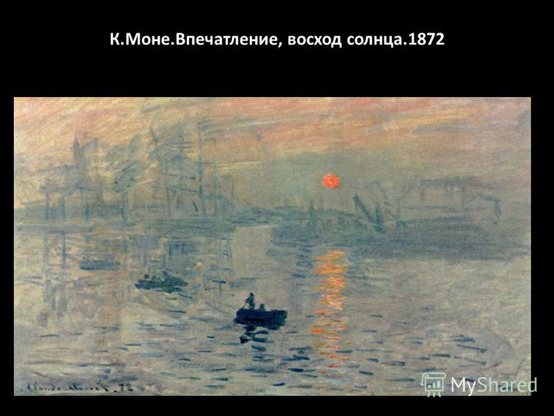 К.Моне.Впечатление, восход солнца.1872