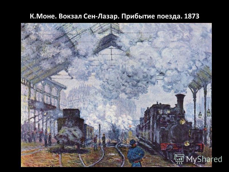 К.Моне. Вокзал Сен-Лазар. Прибытие поезда. 1873