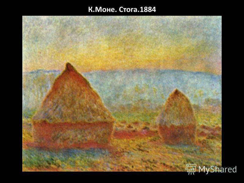 К.Моне. Стога.1884
