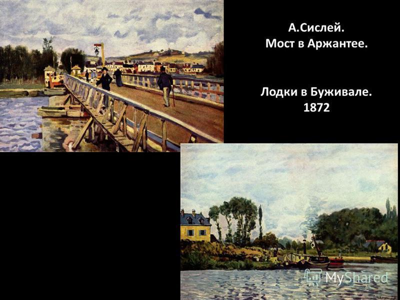А.Сислей. Мост в Аржантее. Лодки в Буживале. 1872