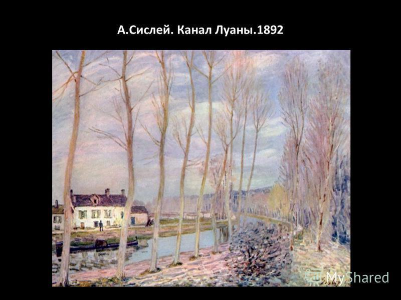 А.Сислей. Канал Луаны.1892