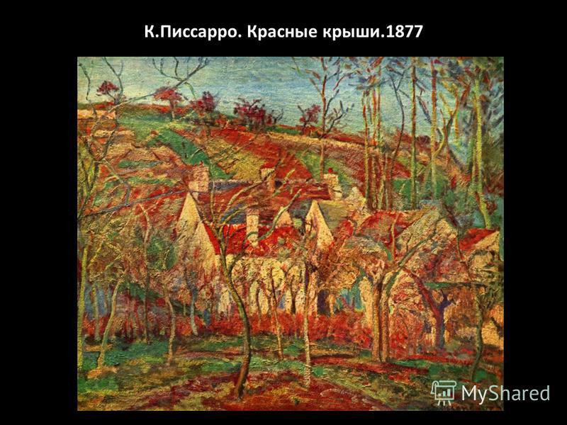 К.Писсарро. Красные крыши.1877