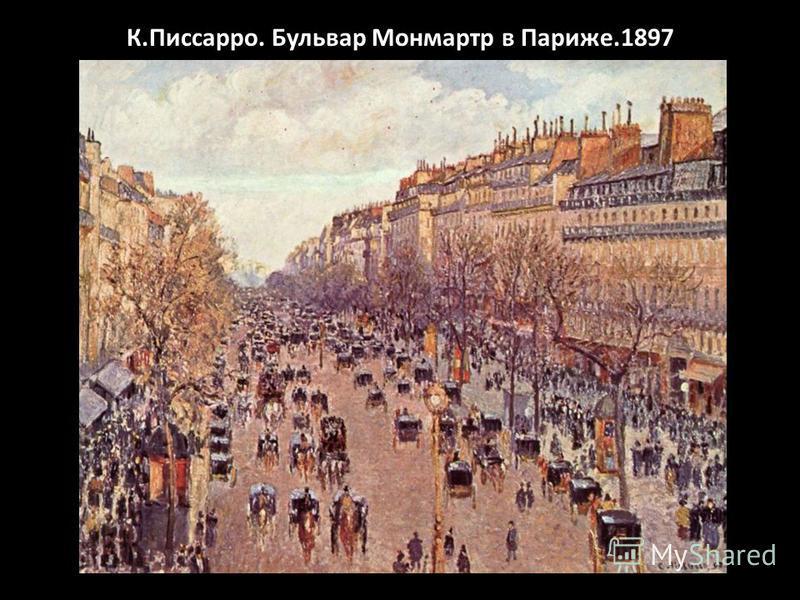 К.Писсарро. Бульвар Монмартр в Париже.1897