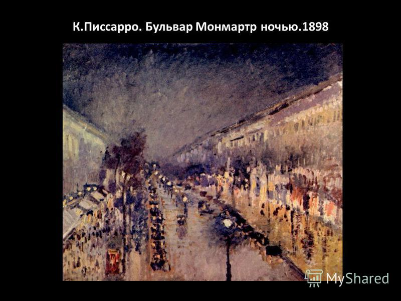 К.Писсарро. Бульвар Монмартр ночью.1898