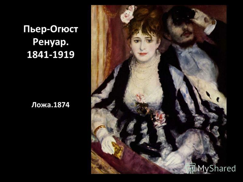 Пьер-Огюст Ренуар. 1841-1919 Ложа.1874