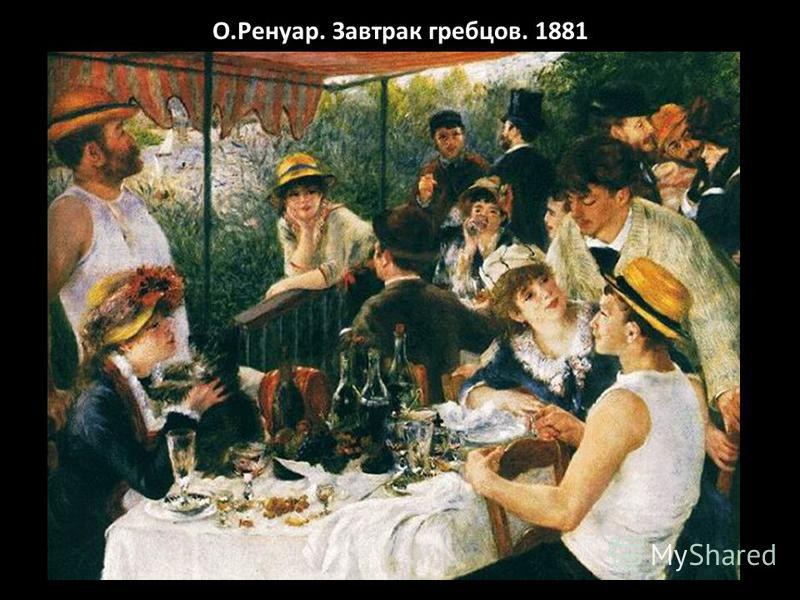 О.Ренуар. Завтрак гребцов. 1881