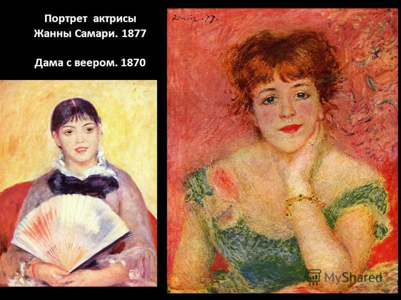 Портрет актрисы Жанны Самари. 1877 Дама с веером. 1870