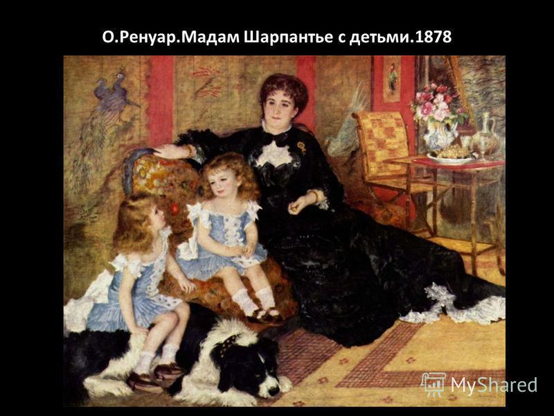 О.Ренуар.Мадам Шарпантье с детьми.1878