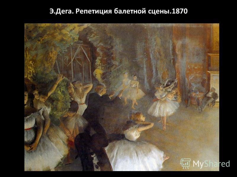 Э.Дега. Репетиция балетной сцены.1870