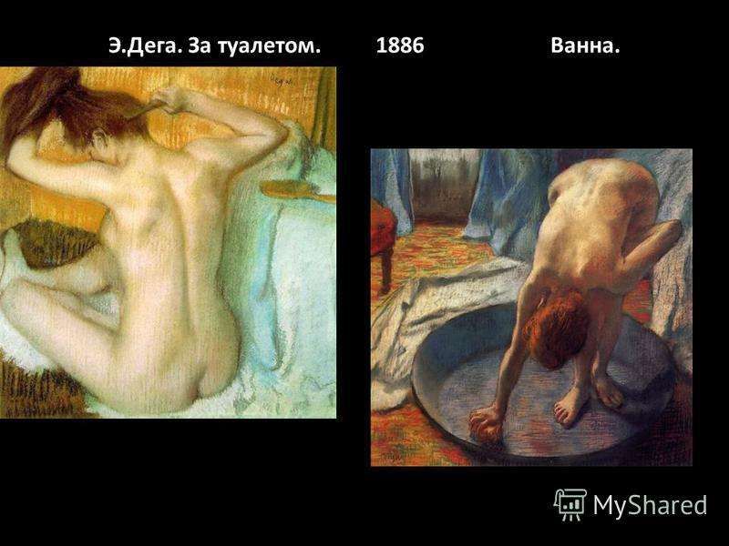 Э.Дега. За туалетом. 1886 Ванна.
