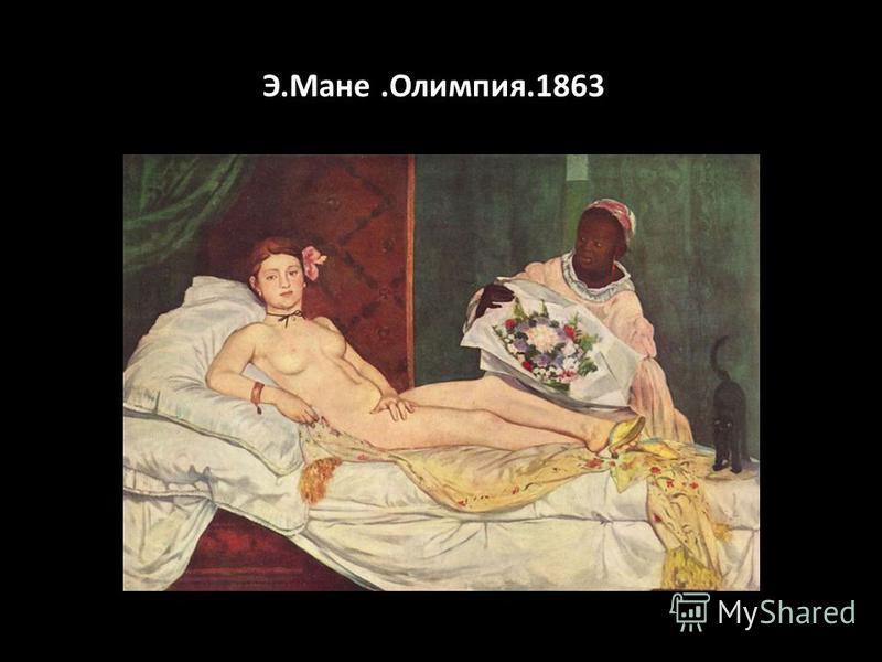 Э.Мане.Олимпия.1863