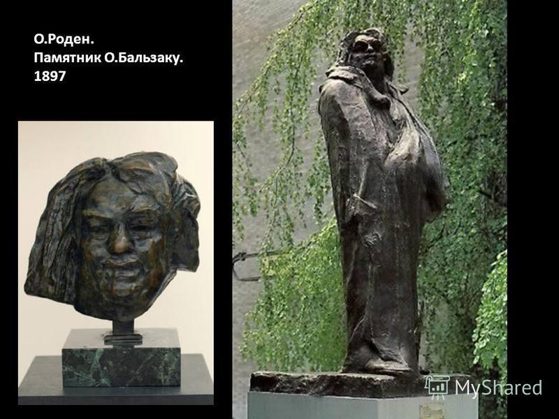 О.Роден. Памятник О.Бальзаку. 1897