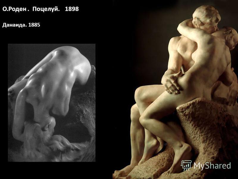 О.Роден. Поцелуй. 1898 Данаида. 1885