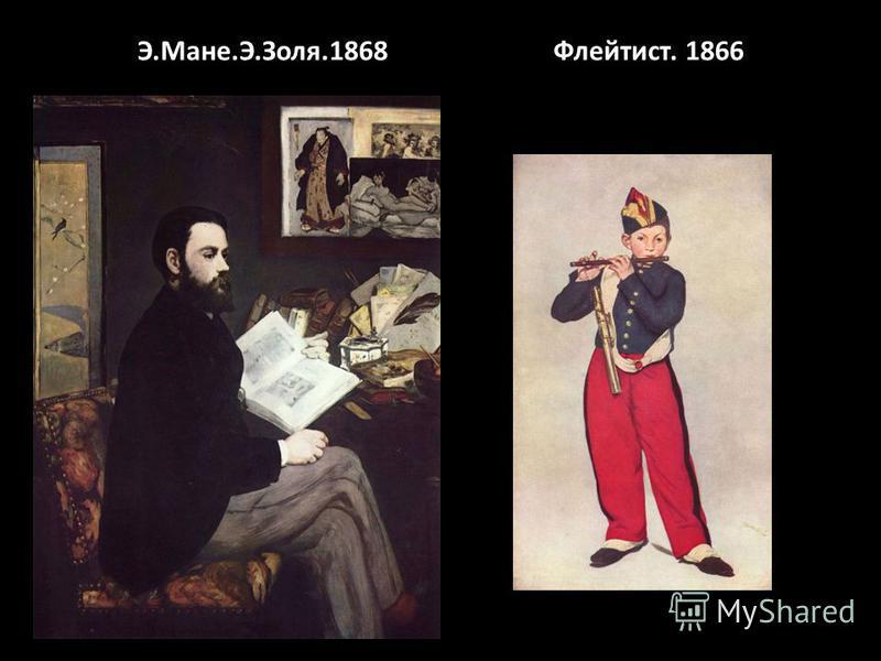 Э.Мане.Э.Золя.1868 Флейтист. 1866