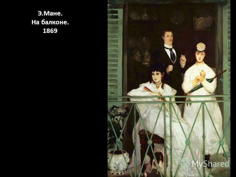 Э.Мане. На балконе. 1869