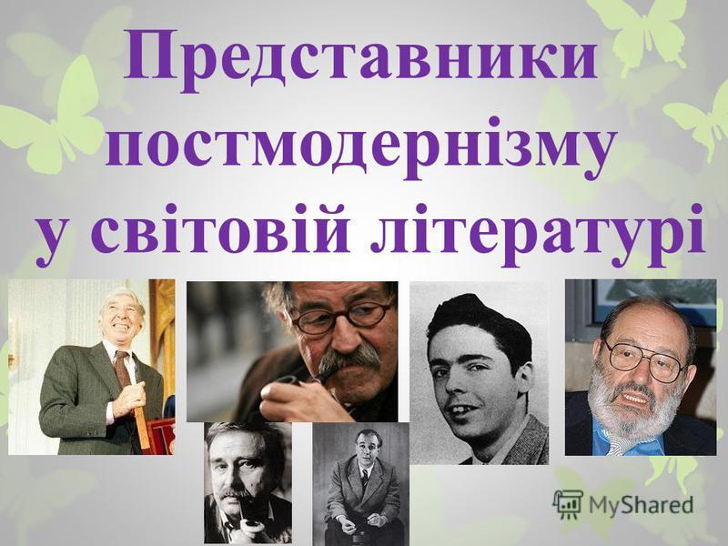 Представники постмодернізму у світовій літературі