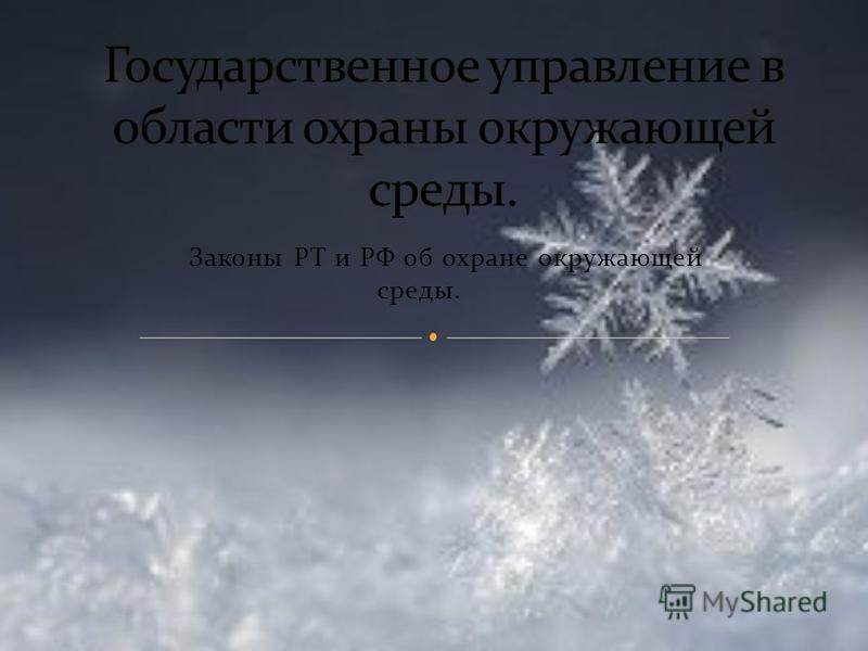 Законы РТ и РФ об охране окружающей среды.
