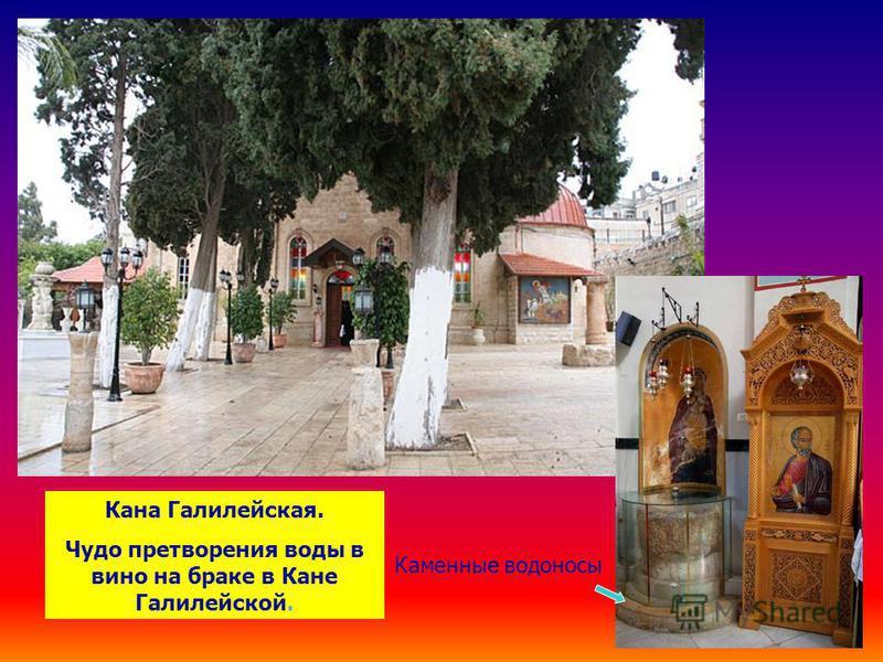 Кана Галилейская. Чудо претворения воды в вино на браке в Кане Галилейской. Каменные водоносы