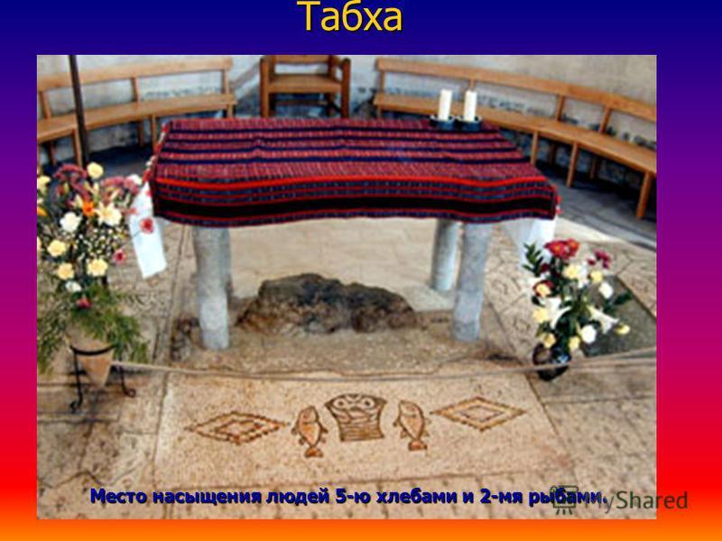 Табха Место насыщения людей 5-ю хлебами и 2-мя рыбами.