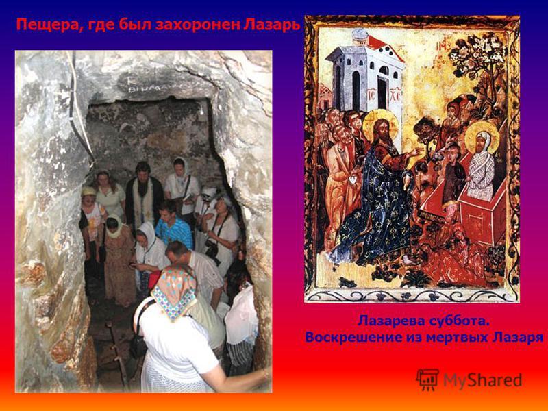 Пещера, где был захоронен Лазарь Лазарева суббота. Воскрешение из мертвых Лазаря