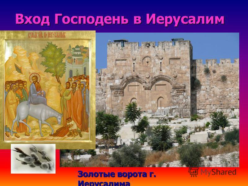 Вход Господень в Иерусалим Золотые ворота г. Иерусалима
