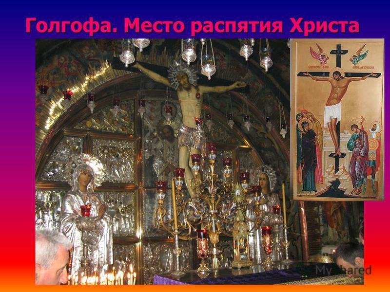 Голгофа. Место распятия Христа