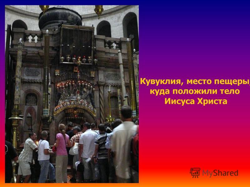 Кувуклия, место пещеры, куда положили тело Иисуса Христа
