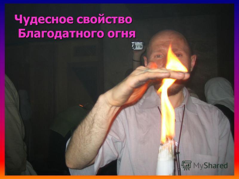 Чудесное свойство Благодатного огня