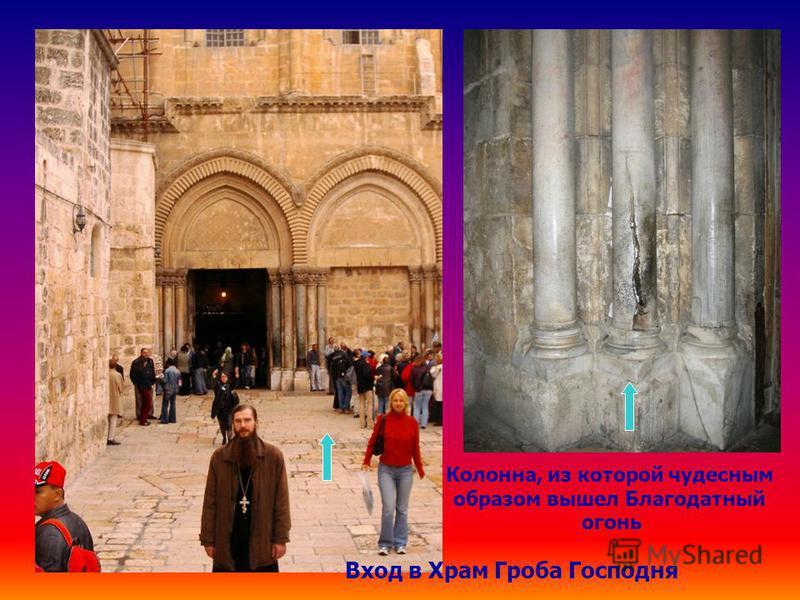 Вход в Храм Гроба Господня Колонна, из которой чудесным образом вышел Благодатный огонь