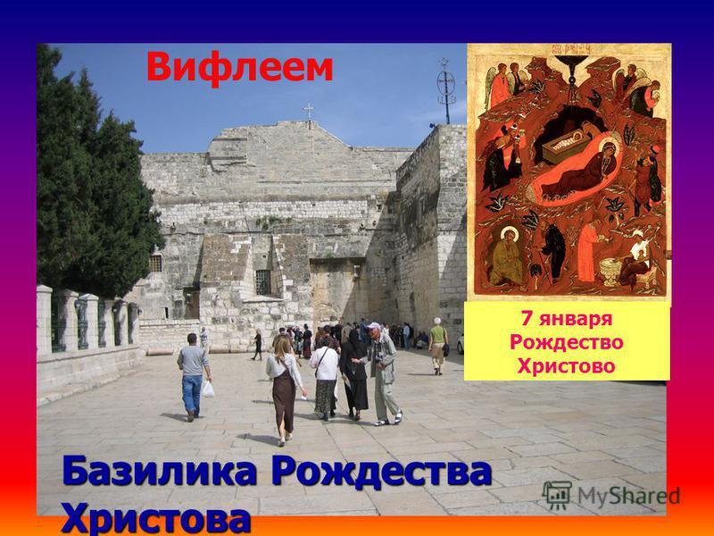 Базилика Рождества Христова 7 января Рождество Христово Вифлеем