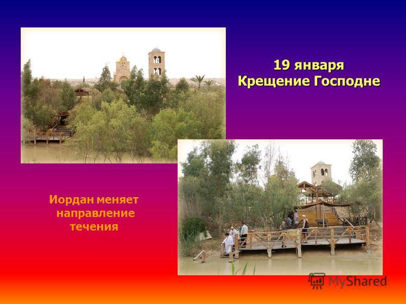 19 января Крещение Господне Иордан меняет направление течения