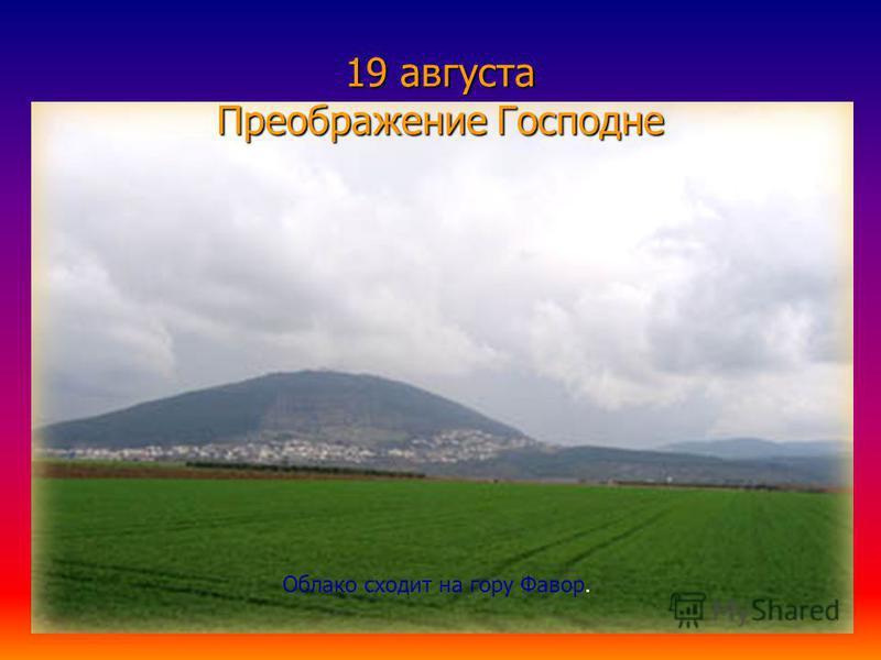 19 августа Преображение Господне Облако сходит на гору Фавор.
