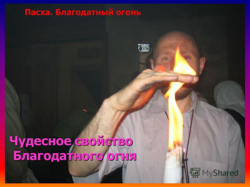 Чудесное свойство Благодатного огня Пасха. Благодатный огонь