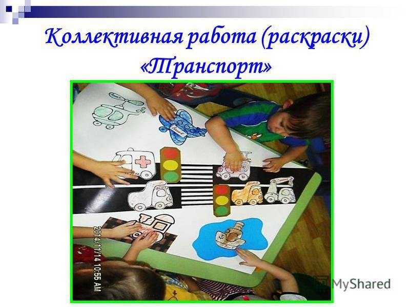 Коллективная работа (раскраски) «Транспорт»