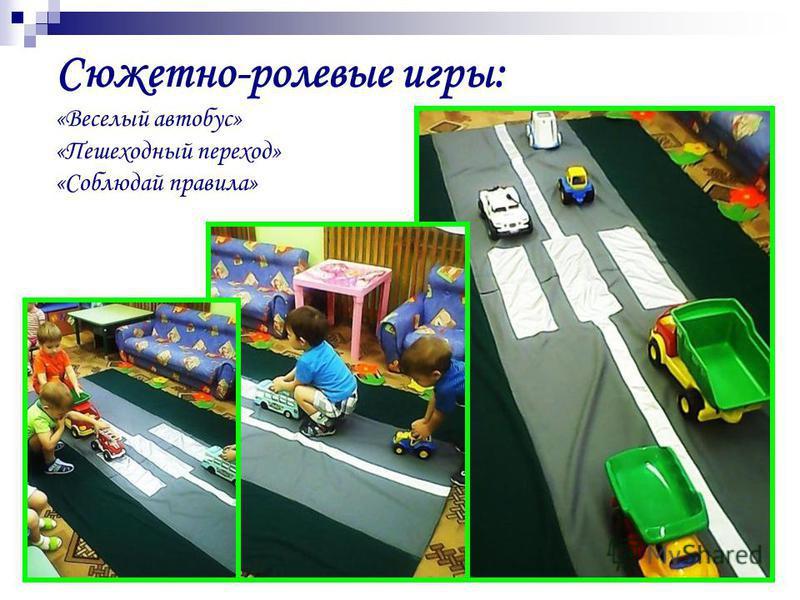 Сюжетно-ролевые игры: «Веселый автобус» «Пешеходный переход» «Соблюдай правила»
