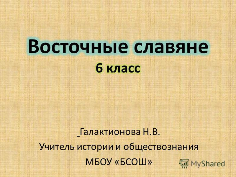 Галактионова Н.В. Учитель истории и обществознания МБОУ «БСОШ»