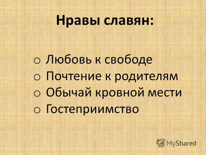 Нравы славян: o Любовь к свободе o Почтение к родителям o Обычай кровной мести o Гостеприимство