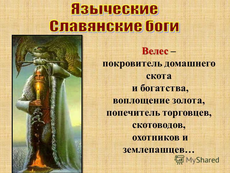 Велес Велес – покровитель домашнего скота и богатства, воплощение золота, попечитель торговцев, скотоводов, охотников и землепашцев…