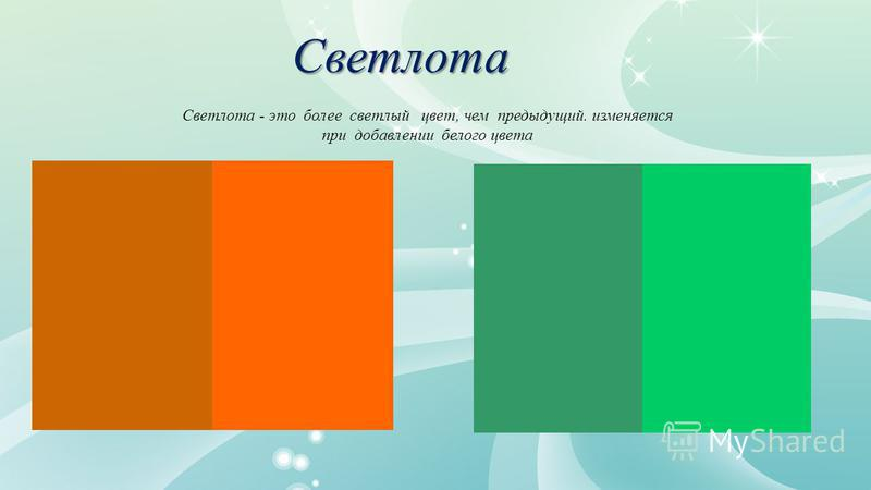 Светлота - это более светлый цвет, чем предыдущий. изменяется при добавлении белого цвета Светлота