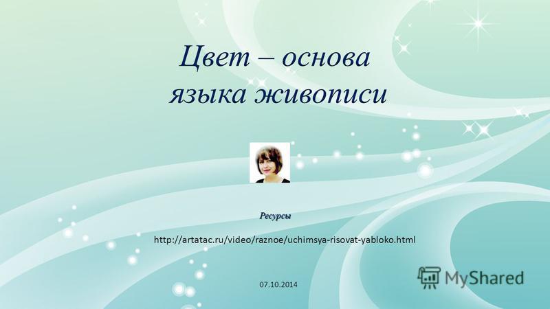 Ресурсы http://artatac.ru/video/raznoe/uchimsya-risovat-yabloko.html
