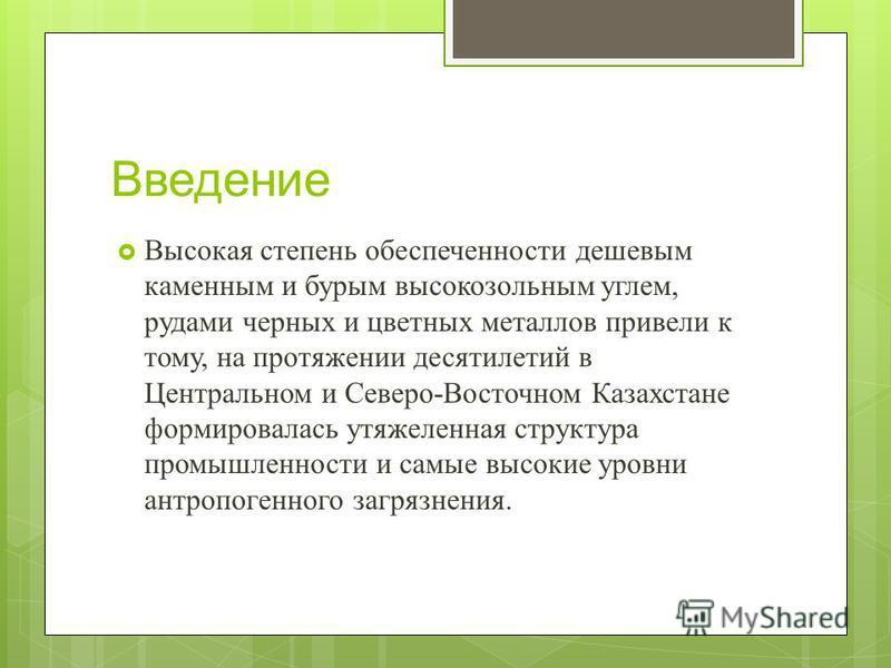 Введение Высокая степень обеспеченности дешевым каменным и бурым высокозольным углем, рудами черных и цветных металлов привели к тому, на протяжении десятилетий в Центральном и Северо-Восточном Казахстане формировалась утяжеленная структура промышлен