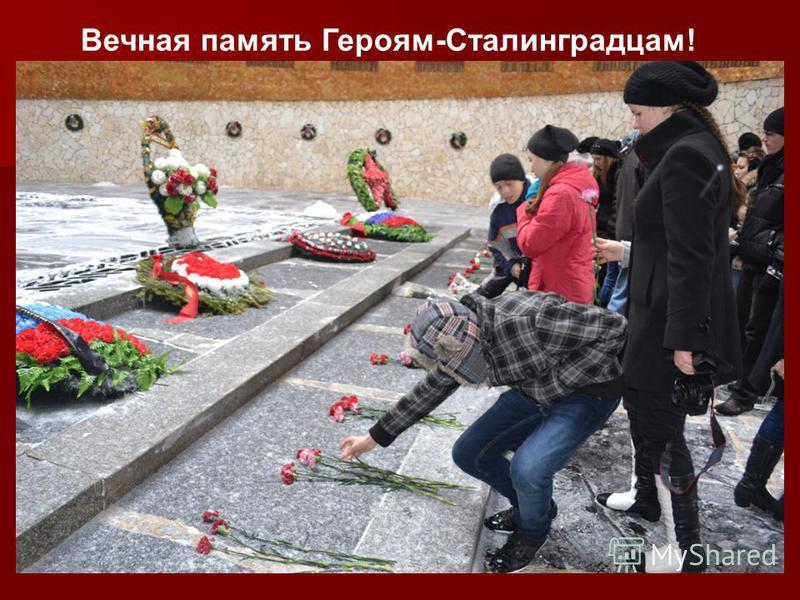 Вечная память Героям-Сталинградцам!