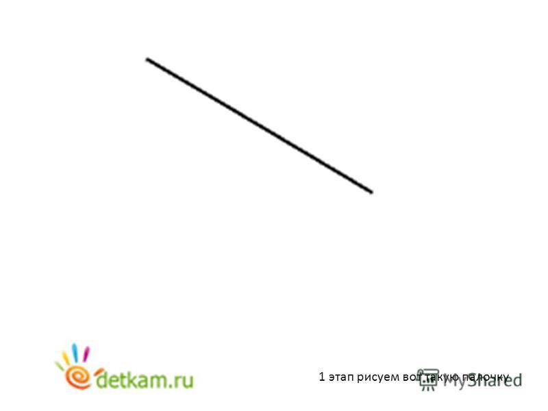 1 этап рисуем вот такую палочку